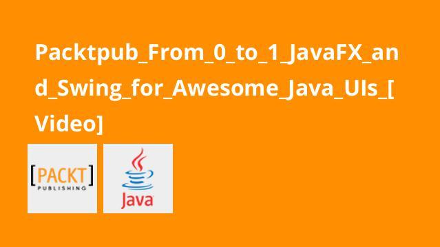 آموزشJavaFX و Swing برای رابط های کاربری فوق العاده جاوا